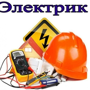 Электрик, электро монтажные работы
