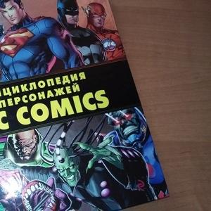 Продам энциклопедию DC Comics