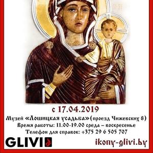 Белорусский бриллиант в короне палладиумных икон православия