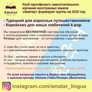 Турецкий,  корейский и другие иностранные языки