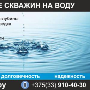 Бурение скважин на воду. Сморгонь,  Молодечно,  Воложин,  Ошмяны и др.
