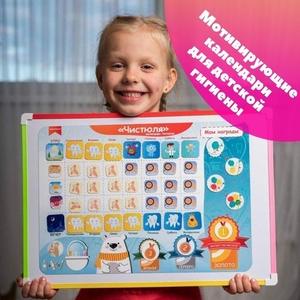 Мотивирующие календари для детей